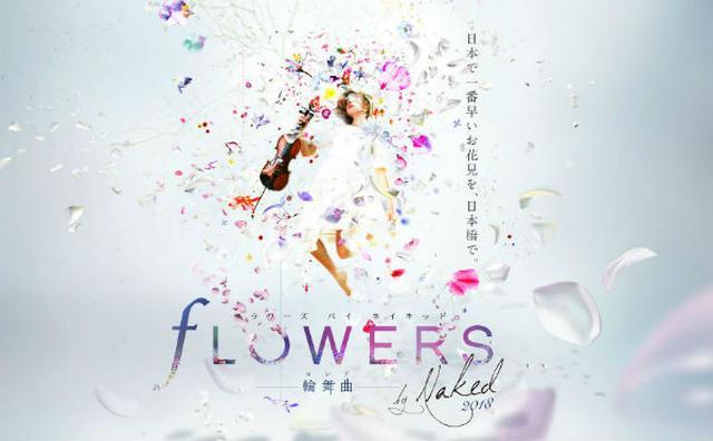 画像: 日本橋で体験する日本一早いお花見♪ネイキッドが手がける「花のアート展」の開催が決定!