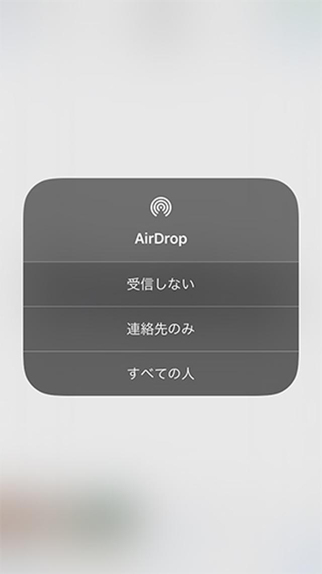 画像: 【iOS 11】AirDropが送れない? 設定アプリもしくはコントロールセンターから設定変更をしよう!