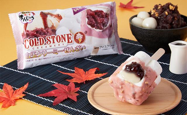 画像: 「コールドストーン×あいすまんじゅう」がコラボ!和洋折衷なアイスがセブンイレブンで発売