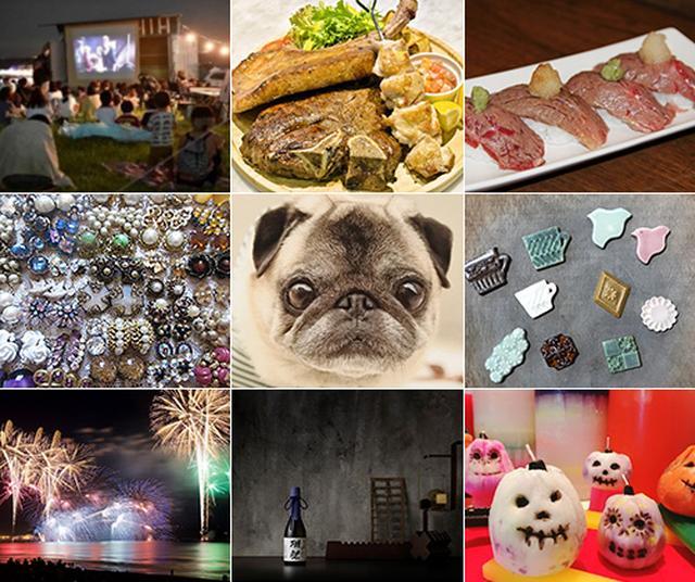 画像: 今週末のおすすめ東京イベント10選(10月21日~10月22日)