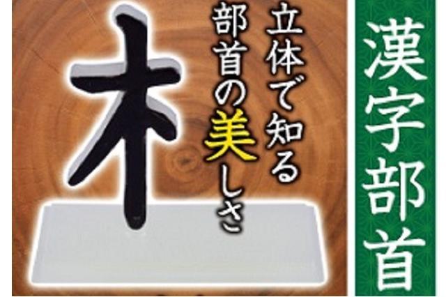 画像: 广 攵 癶 廴...エポックが「部首ガチャ」企画中!漢字の美しさ立体的に
