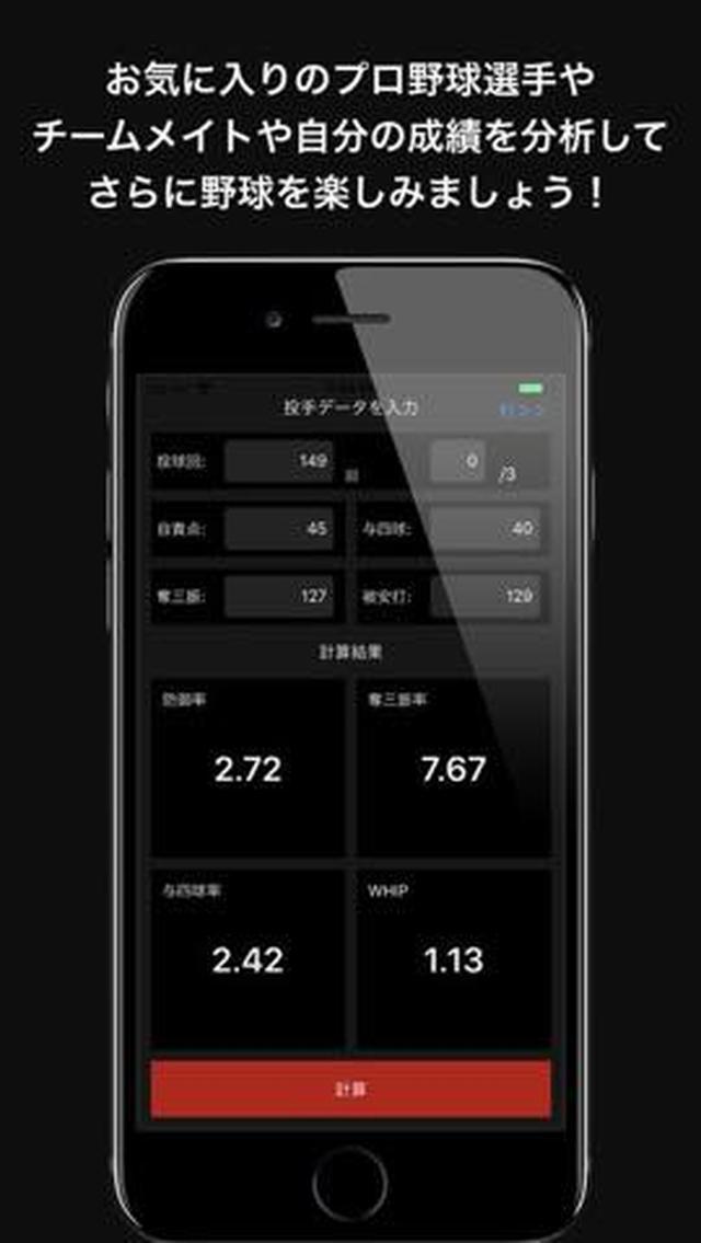 画像: 【今日の無料アプリ】120円→無料♪「お買い物専用-かんたん割引計算電卓」他、2本を紹介!