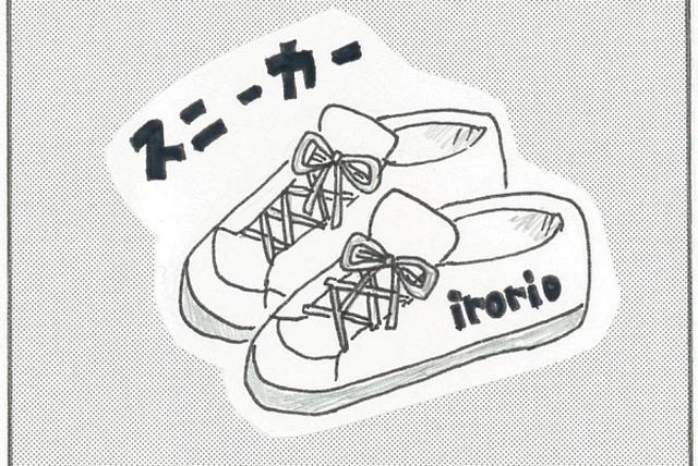 """画像: 【漫画】もう革靴出勤で疲れる時代は終わった?!政府が""""スニーカー通勤""""を推奨へ!"""