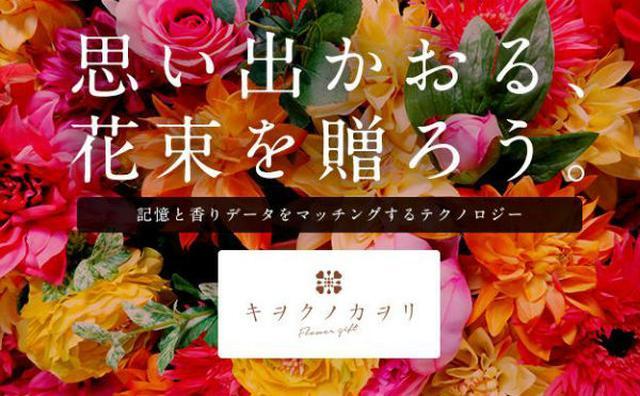 画像: 思い出の香りを花束にしてプレゼント♡花のスペシャリストによる新しいフラワーギフトが誕生!