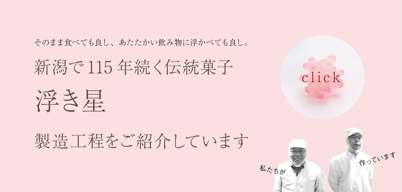 浮き星 Ukihoshi