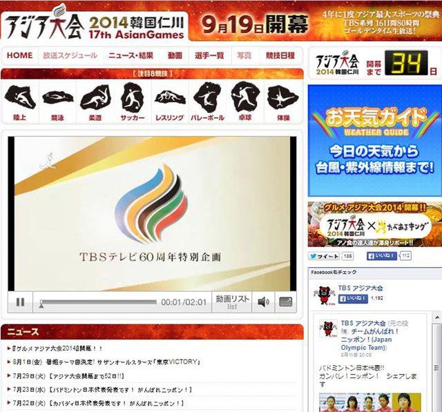 画像1: たべあるキング × TBSアジア大会 2014 韓国仁川