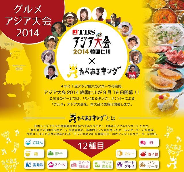 画像2: たべあるキング × TBSアジア大会 2014 韓国仁川