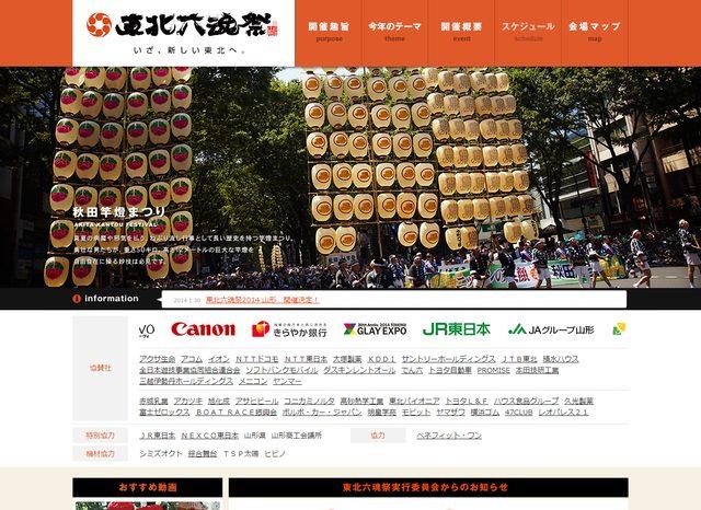画像: たべあるキング タイアップ企画日本最大の復興支援イベント「東北六魂祭 -山形-」