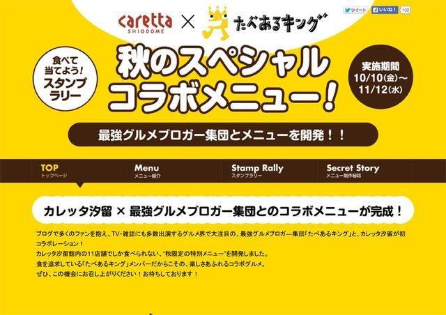 画像1: 【企業コラボ】たべあるキング × カレッタ汐留