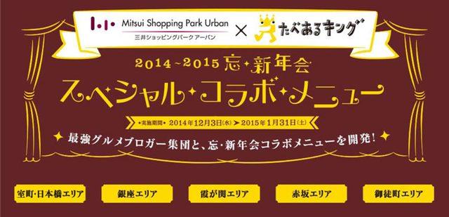 画像1: 【企業コラボ】たべあるキング × 三井ショッピングパークアーバン