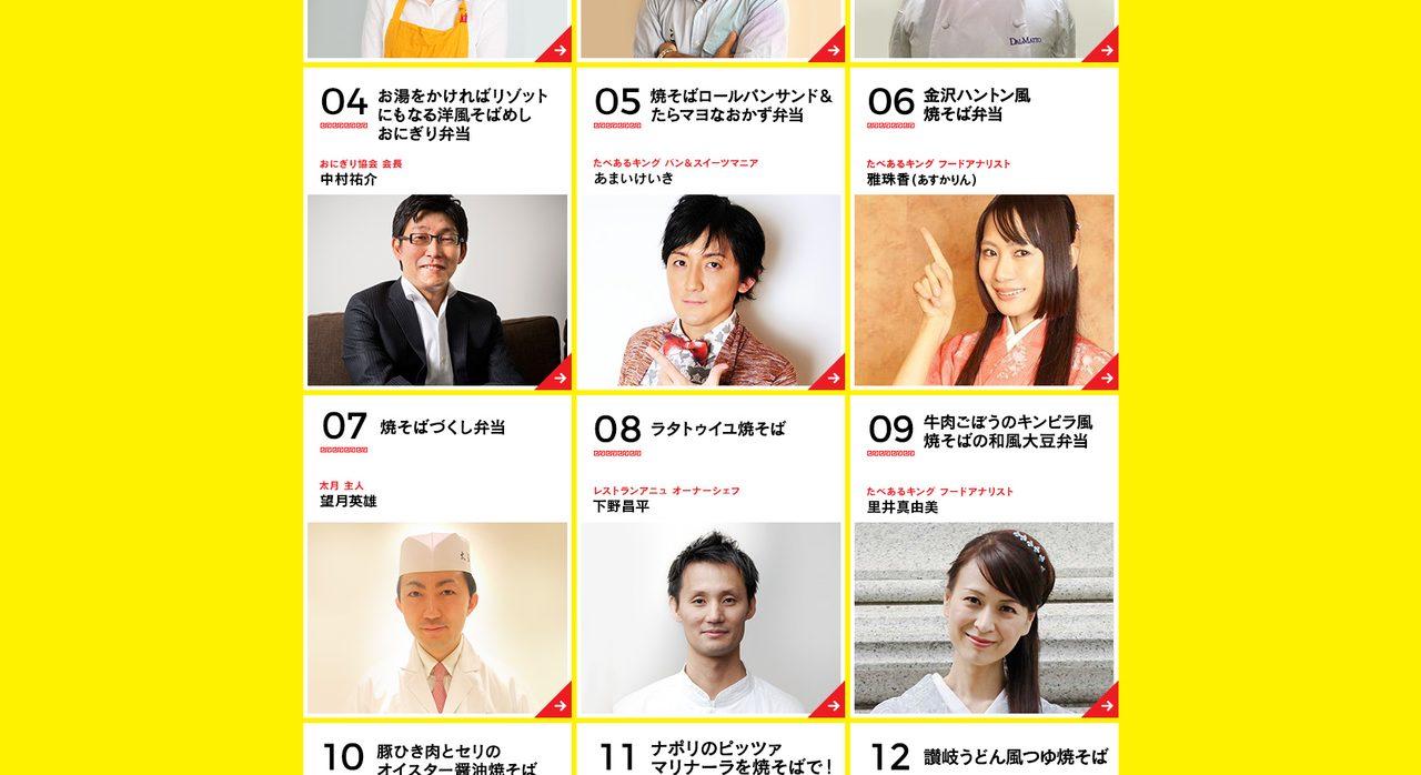 画像: 【企業コラボ】マルちゃん焼そば40周年記念企画 アンバサダー
