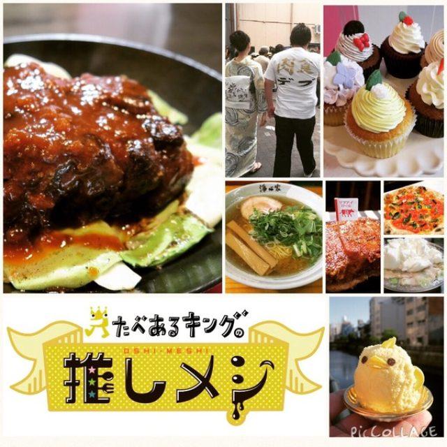 画像: 【告知】テレビ冠番組「たべあるキングの推しメシ」放送決定!