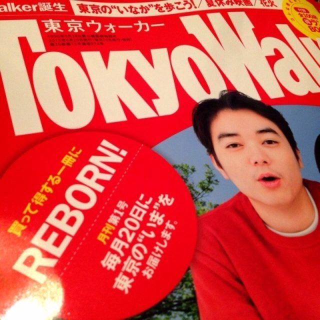 画像: 東京ウォーカーにあまいけいき登場!