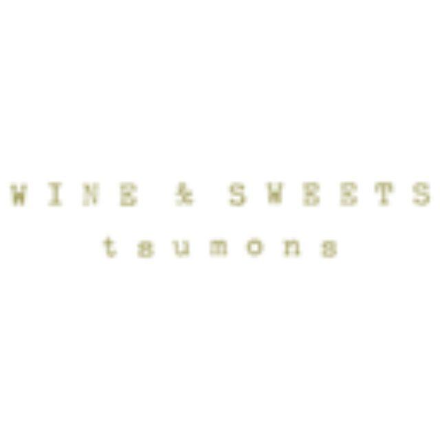 画像: WINE & SWEETS tsumons オフィシャルサイト