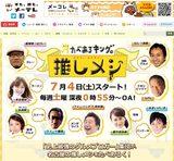 画像: メ~テレのWebサイトにて、たべあるキングの冠番組「推しメシ!」のページ誕生