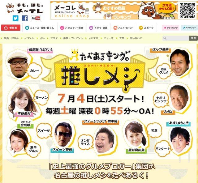 画像: メ~テレのWebサイトにて、たべあるキングの冠番組「推しメシ」のページ誕生