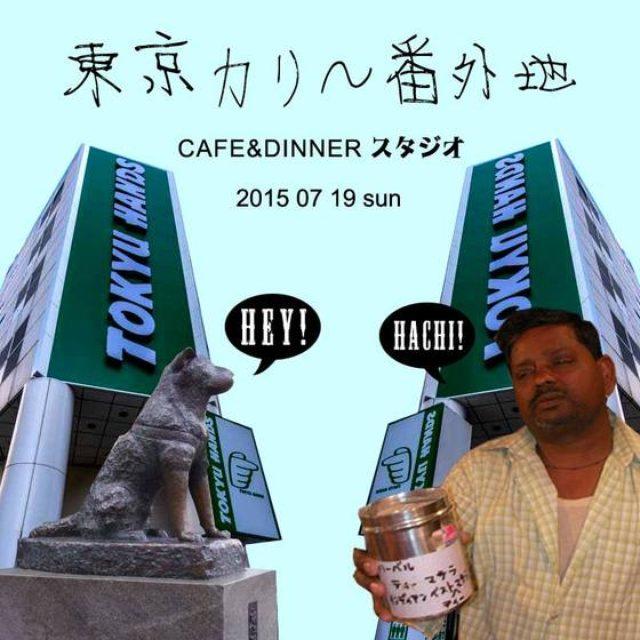 画像: カレーですよ番外地(渋谷 CAFE&DINNER スタジオ)東京カリ~番外地『渋谷』場所