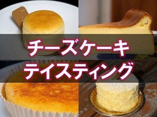 画像: 厳選したチーズケーキ5品をテイスティングするセミナーを開催します!
