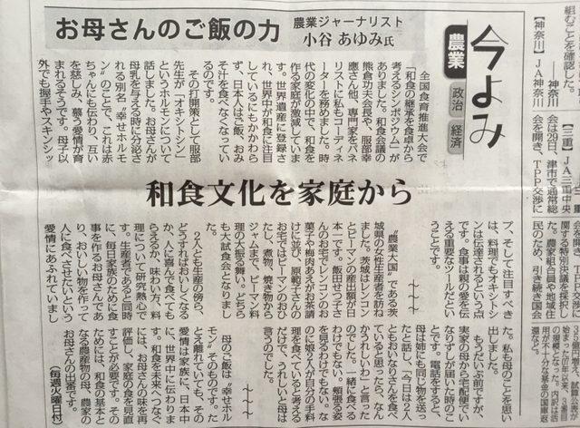 画像: 日本農業新聞コラムに和食を未来へシンポジウムの話を書きました。