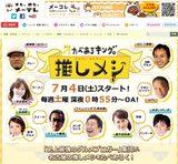 画像: たべあるキング「推しメシ!」番組サイト - 名古屋テレビ【メ~テレ】