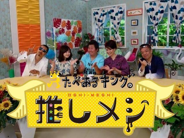 画像: Yahoo!ニュースでも★7/4(土)テレビオンエア開始★たべあるキング「推しメシ」