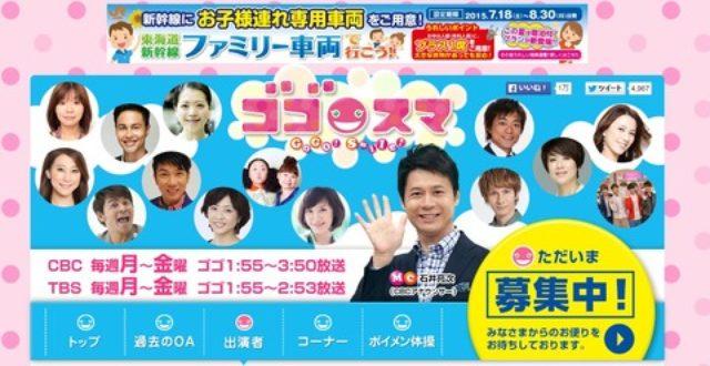 画像: 【テレビ出演】名古屋CBCテレビ「ゴゴスマ」