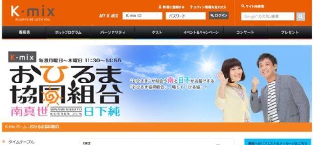 画像: 【ラジオ出演】K-mix おひるま協同組合