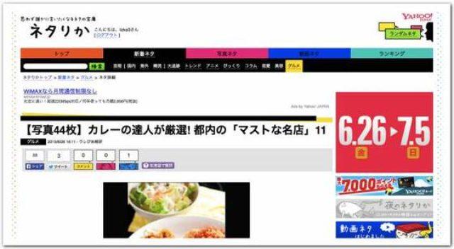 画像: カレーですよメディア掲載(Yahoo!サービス ネタりか)なんか載ってた。しらなかった。