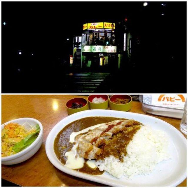 画像: カレーですよ2135(上野毛 パピー)深夜とカレーライス。