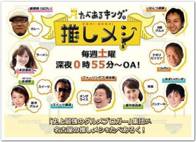 画像: カレーですよ放映スタート(名古屋テレビ たべあるキングの推しメシ)第1回今夜放送。
