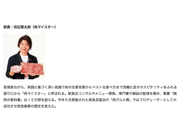 """画像: 【本日プレス発表】 肉食女子博/副部長として頑張ります★""""Meaters(ミーターズ)"""""""