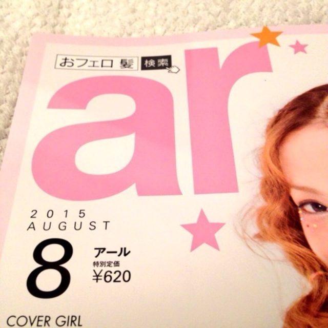画像: 現在発売中の雑誌『ar』に...