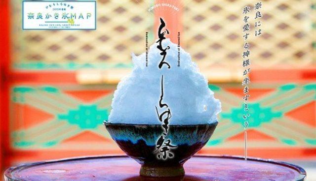 画像: 【イベント告知】かき氷の祭典で色んなかき氷をシェアしませんか!?