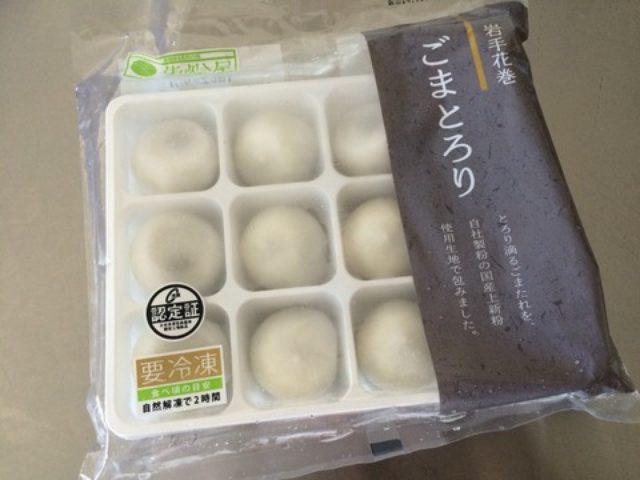 画像: 【日記】餅びより