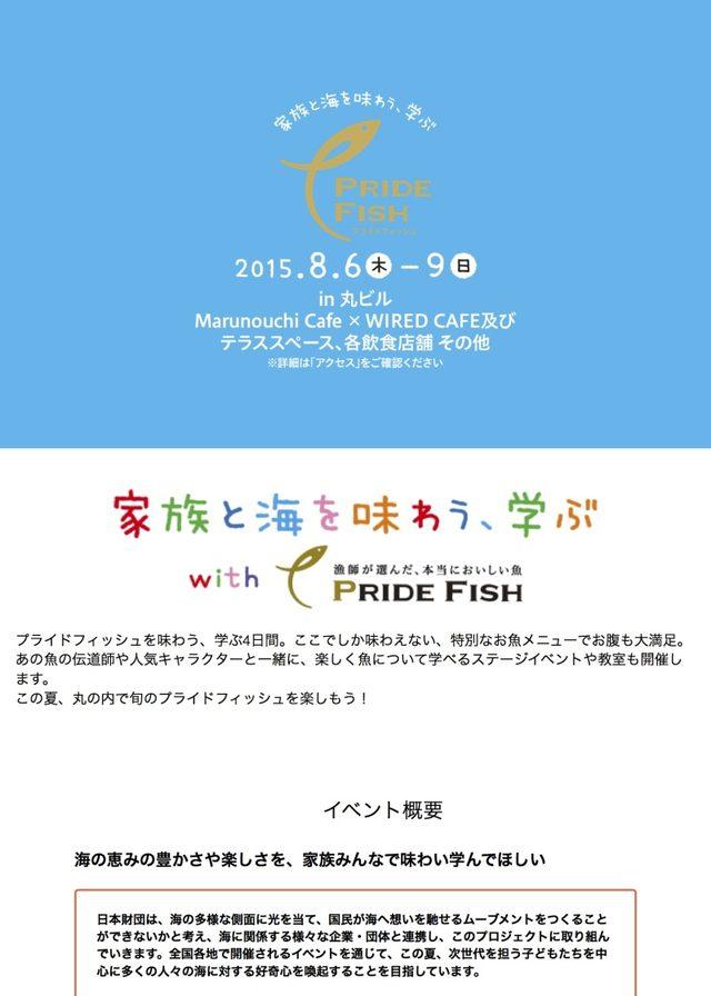 画像: お魚を身近に!丸の内で家族と海を味わう学ぶ!8/6〜9日開催します。