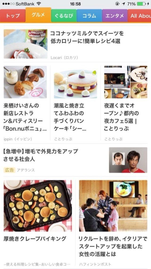 画像: ぐるなび ippinでの連載記事が、SmartNewsにも取り上げられました。