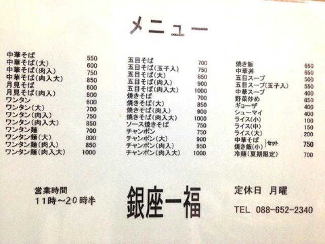 画像: JAL×はんつ遠藤コラボ企画【徳島編】1日め・中華そば(銀座一福)