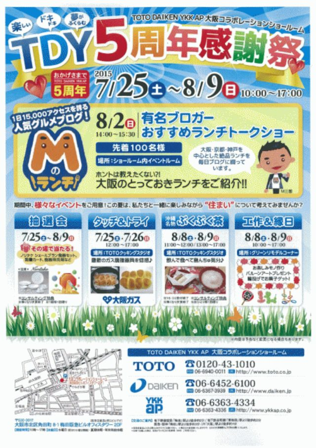画像: Mのランチ トークショー開催のお知らせ! @TOTO DAIKEN YKK AP大阪コラボレーションショールーム