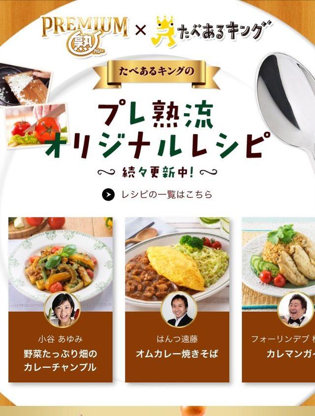 画像: グリコからプレミアム熟カレー!8/18発売〜*\(^o^)/*