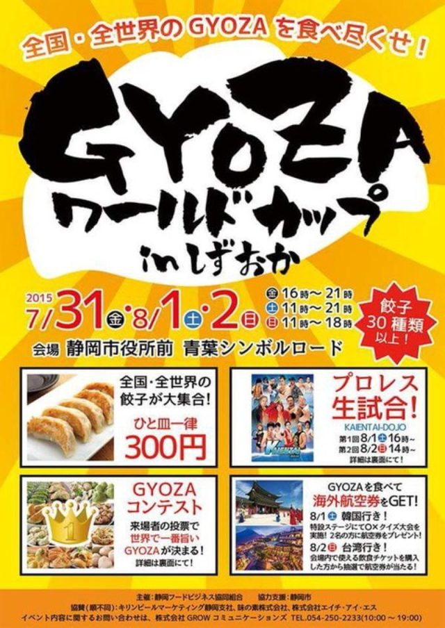 画像: 世界の餃子が集合!GYOZAワールドカップが7/31〜8/2に静岡市で開催