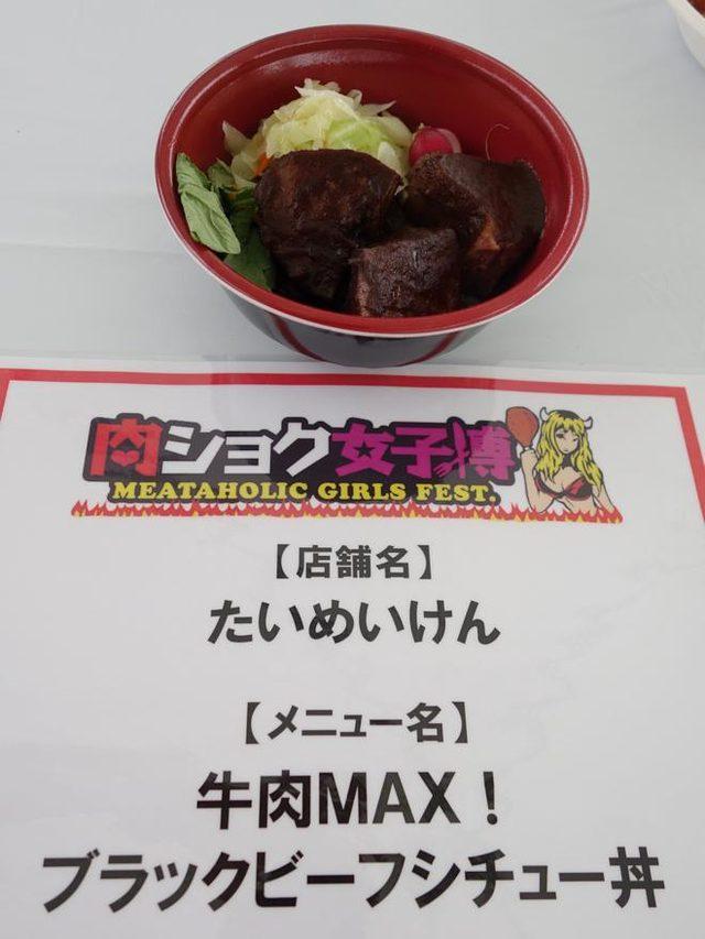 画像: 【肉食女子博.vol9】本日、メディア向け内覧会でした