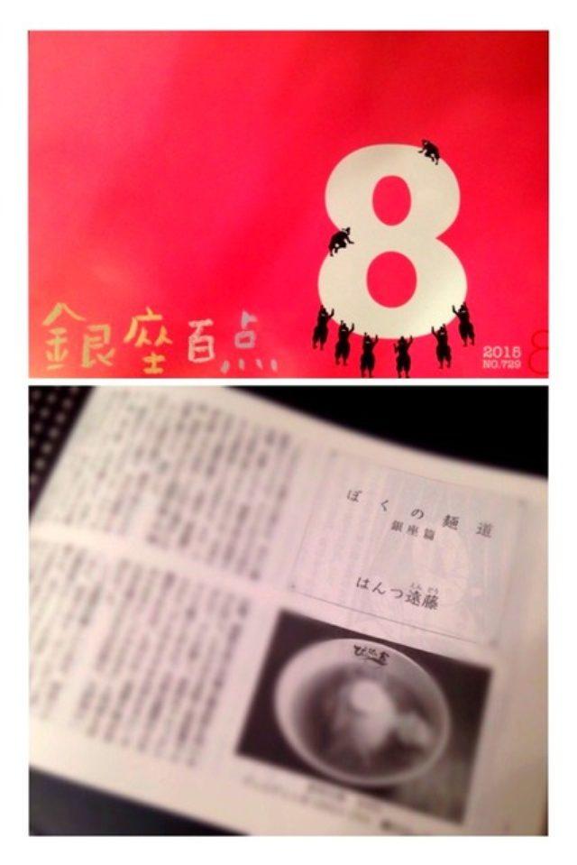 画像: 【連載】銀座百点8月号