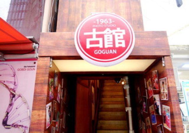 画像: 旅行の思い出に メイクアップフォトスタジオ「古館(韓服撮影所) 明洞店」で記念写真in韓国