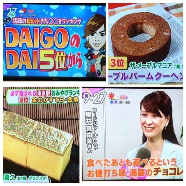 画像: 【東京駅お土産ベスト5】DAIGOのDAI5位から@ 白熱ライブ ビビット/TBS