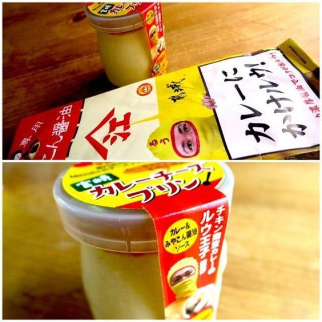 画像: カレーですよ2154(宮崎 カレー倶楽部ルウ 宮崎カレーチーズプリン)カレーでチーズのプリン。
