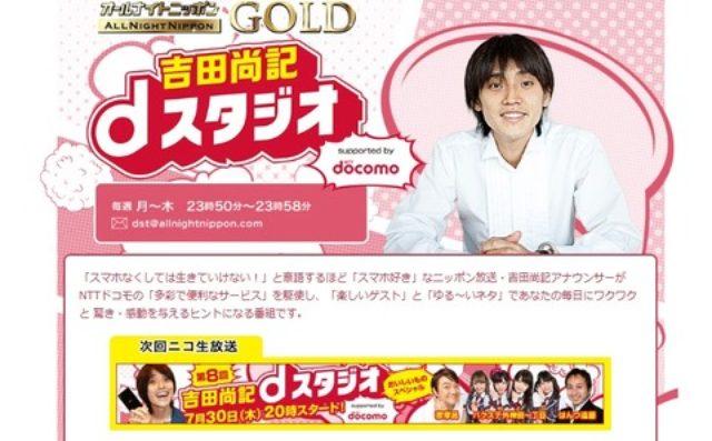 画像: 【ラジオ出演】オールナイトニッポンGOLD