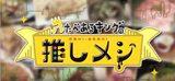 画像: YouTubeメ~テレチャンネル【たべあるキングの推しメシ】 #4 「夏だ!カレーSP」