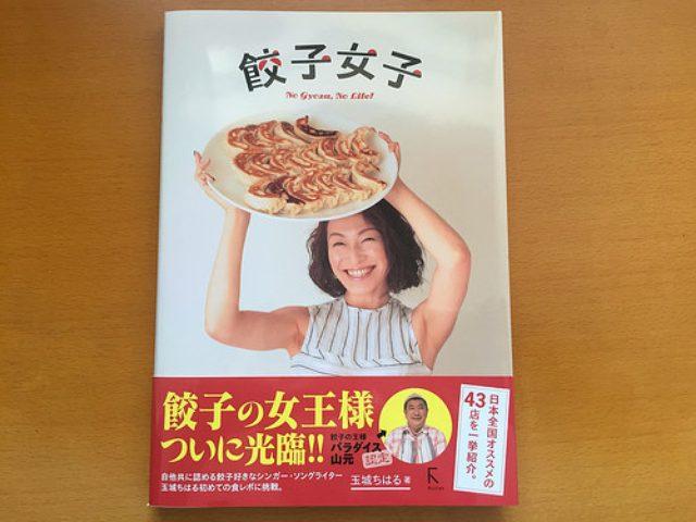 画像: 餃子の王様認定「餃子の女王様」の餃子本『餃子女子 No Gyoza, No Life ! 』発売