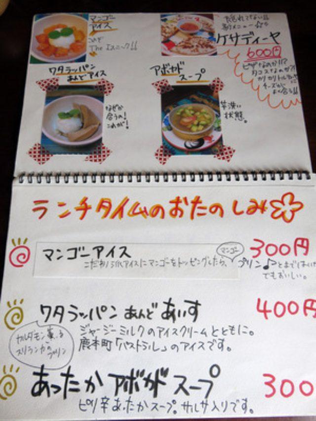 画像: 【熊本】玉名ラーメン食べずに超美味スリランカ&メキシコ料理店♪@わさんたらんか