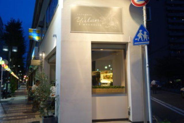 画像: お子様やワンちゃんも歓迎CAFE & BAR「ユランマグノリア(Yulan Magnoria)」